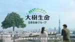 戸田恵梨香 大樹生命 「日本中の街に大樹」篇 0010