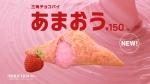 鶴嶋乃愛 マクドナルド 三角チョコパイ あまおう「全校放送」篇 0017