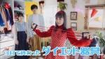内田理央 メルカリ 「スッキリシュッピーン!」篇 0011