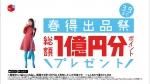 内田理央 メルカリ 「スッキリシュッピーン!」篇 0015