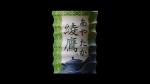 吉岡里帆 コカ・コーラ 綾鷹 「オリンピック公式緑茶 特別な装い」篇 0010