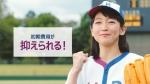 吉岡里帆 UR賃貸住宅 「お部屋探しキャンペーン URであーる ナイスプレー(野球)」篇 0023