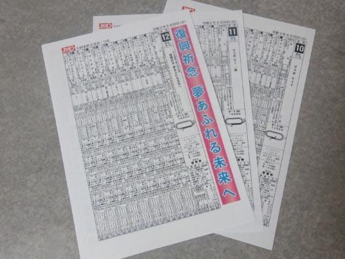 04専門紙