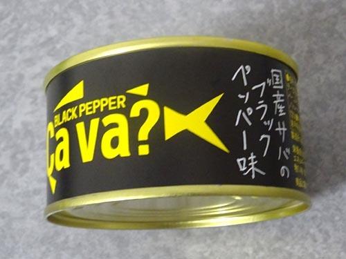14ブラックペッパー味