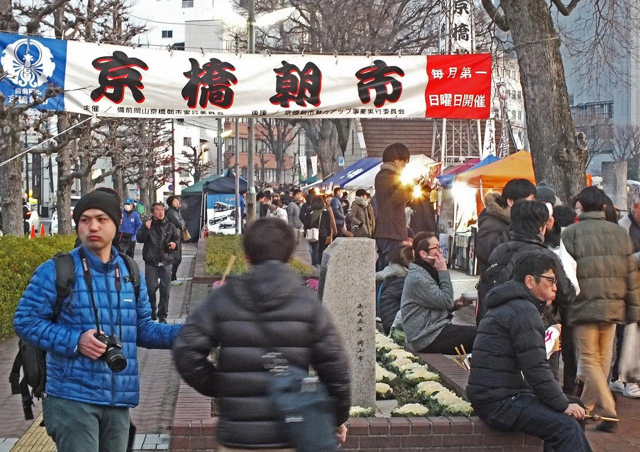 20200202 二月の京橋朝市会場の入口付近の風景 (1)