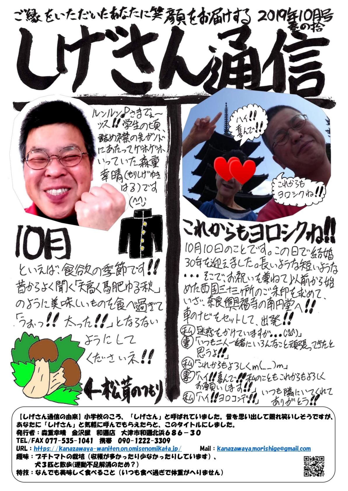 『しげさん通信』2019年10月号 巻の拾