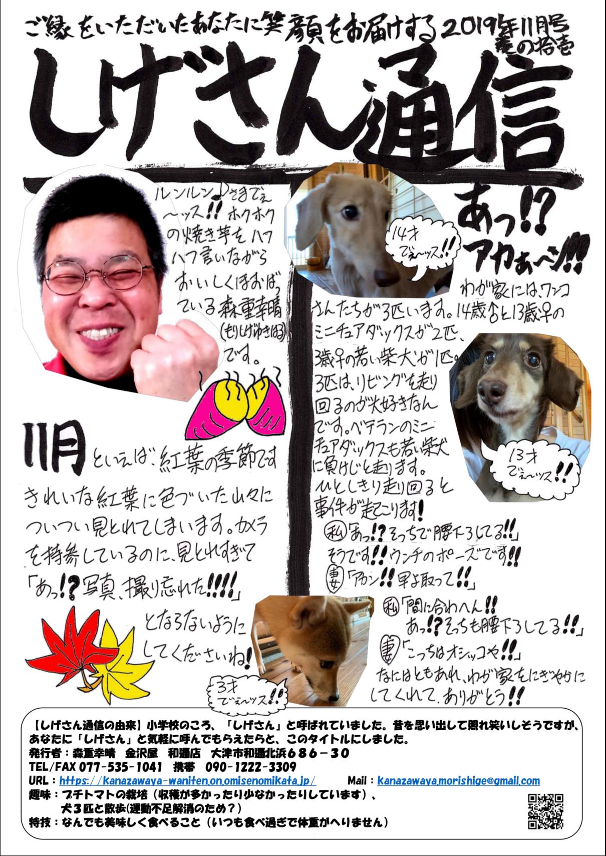 『しげさん通信』2019年11月号 巻の拾壱