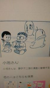 191103 アニメ小池さん