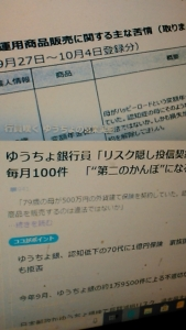 191107 ゆうちょ銀行