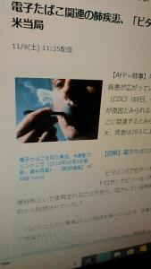 191111 電子タバコ