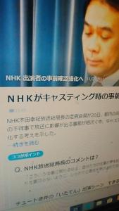 191121 NHK逮捕者で