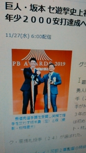 191127 巨人坂本MVP