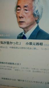 191202 小泉首相