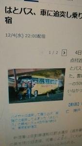 191205 はとバスが
