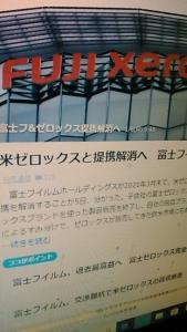 200106 フジ ゼロックスと解消