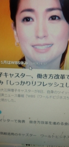 200108 WBS休暇大江アナ