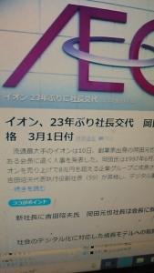 200111 イオン社長交代