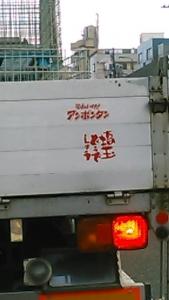 200117 あんぽんたん