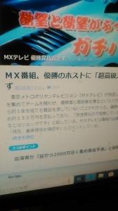 200118 MXテレビ商品を