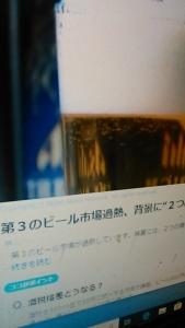 200206 第三のビール