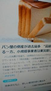 200214 パン屋さん