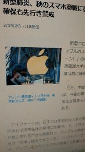 200219 アップル業績
