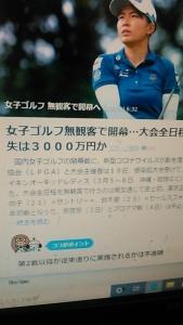 200220 女子ゴルフ