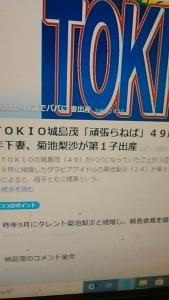 200304 TOKIO城島