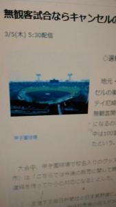 200305 甲子園
