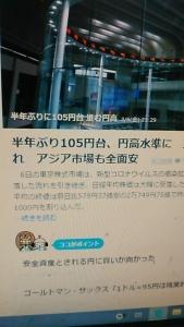 200307 円高105