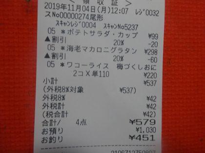 mini_DSC06541_20191104123509f74.jpg