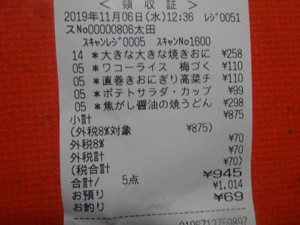 mini_DSC06583_2019110613034533b.jpg