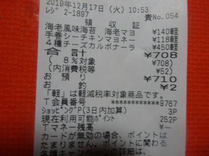 mini_DSC07184_20191217111603e0f.jpg