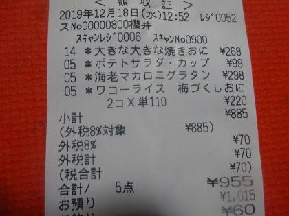 mini_DSC07216_20191218142205f26.jpg