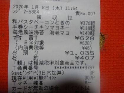 mini_DSC07491_20200108124007b14.jpg