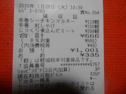 mini_DSC07811_20200128120855fbd.jpg