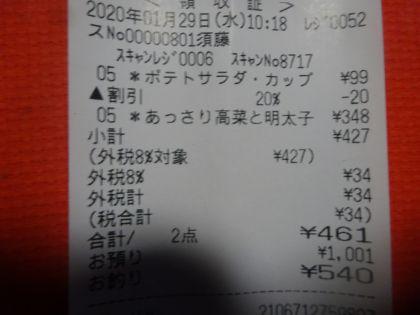 mini_DSC07823_20200129144807e4b.jpg
