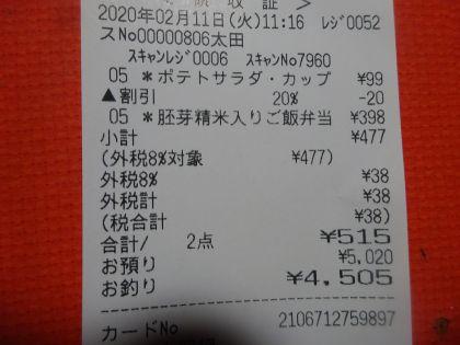 mini_DSC08056_20200211114421add.jpg