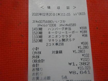 mini_DSC08224_202002201153597f4.jpg