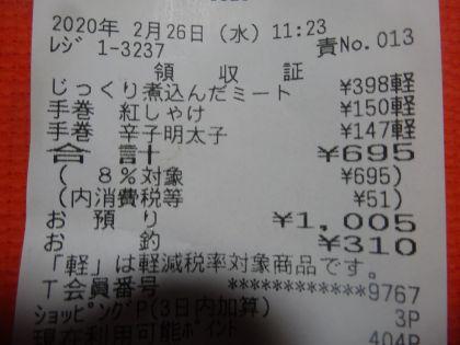 mini_DSC08321_2020022611572198b.jpg