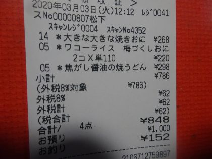 mini_DSC08434_2020030312532189e.jpg