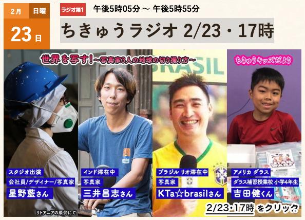 chikyuradio2020.jpg