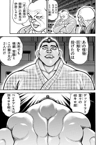 bakidou-43-19102404.jpg