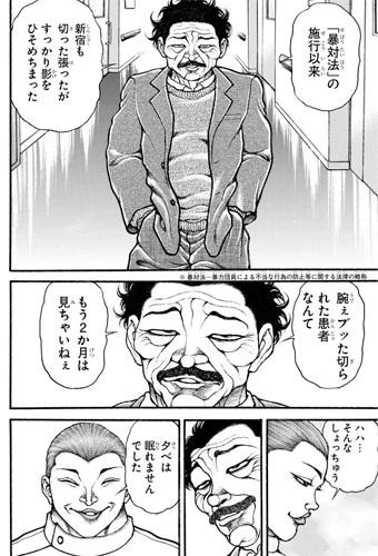 bakidou-44-19110502.jpg