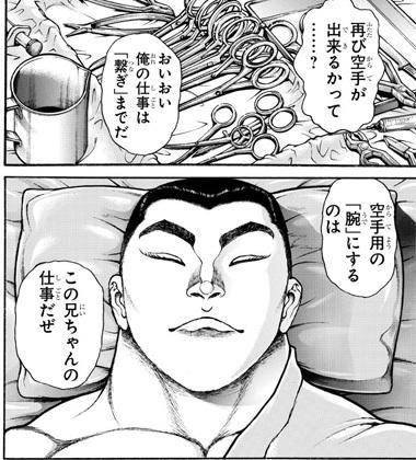 bakidou-44-19110503.jpg