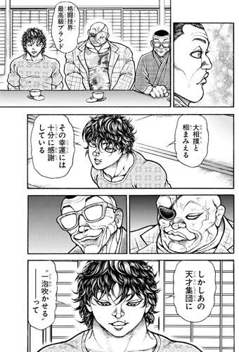 bakidou-44-19110506.jpg