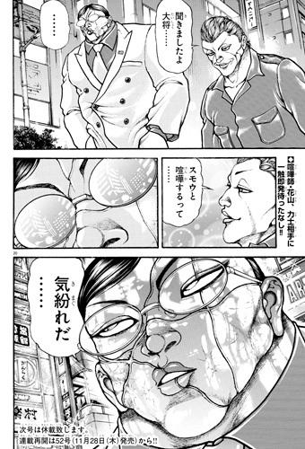 bakidou-45-19111606.jpg