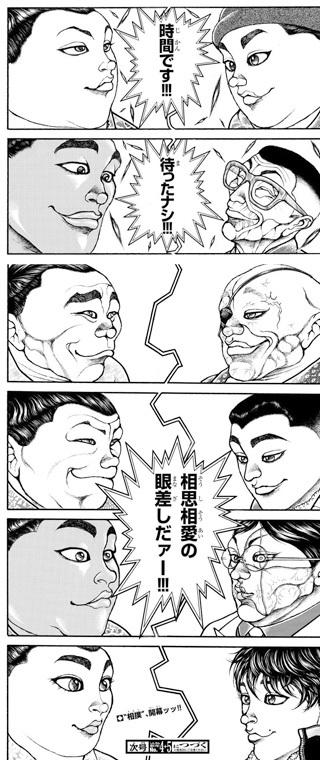 バキ道47話 対戦カード決定!