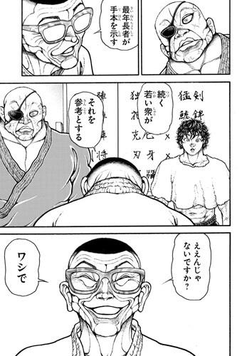 bakidou-48-19122606.jpg