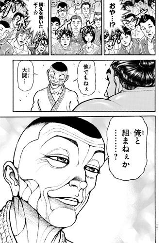 bakidou-53-20022002.jpg